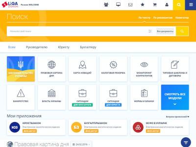 ЛИГА:ЗАКОН объявила о старте продаж нового облачного сервиса для бизнеса