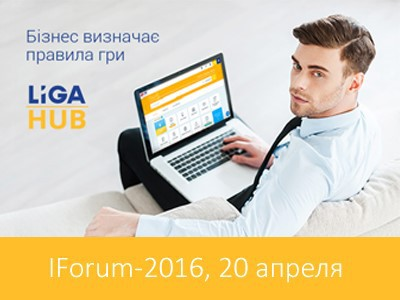LIGA:HUB на iForum2016: реальні допити та обшуки в IT-компаніях