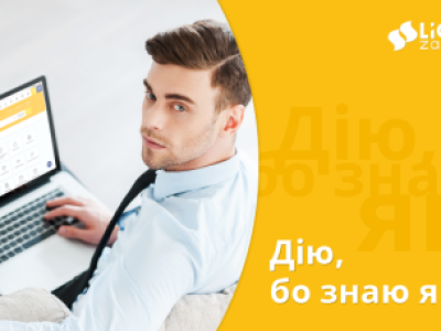 Що очікує клієнтів у новій хмарній Платформі LIGA:ZAKON?