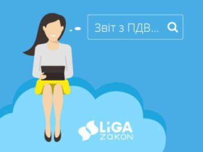 Чому бухгалтерам потрібна Платформа LIGA:ZAKON?