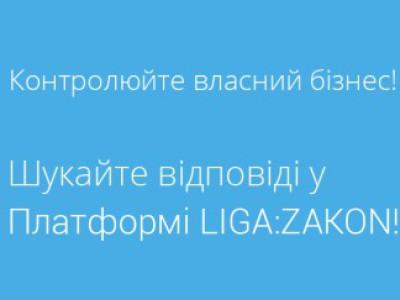 Чому сучасні керівники обирають Платформу LIGA:ZAKON?
