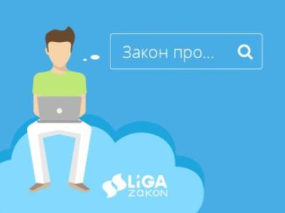 Платформа LIGA:ZAKON: яка користь юристу?