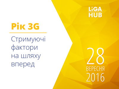 Круглий стіл LIGA:HUB: Рік 3G. Стримуючі фактори на шляху вперед