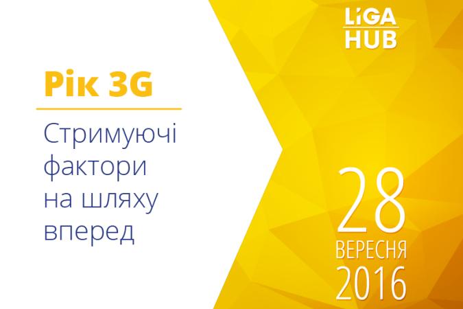 Круглый стол LIGA:HUB: Год 3G. Сдерживающие факторы на пути вперед