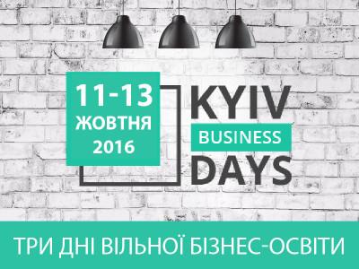 Комунікаційна платформа LIGA:HUB запрошує на Kyiv Business Days